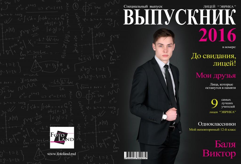 0 - й разворот (Обложка) Баля Виктор