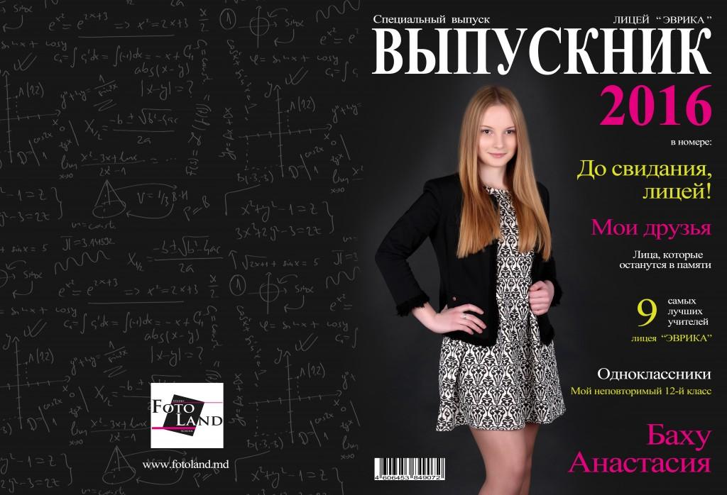 0 - й разворот (Обложка) Баху Анастасия
