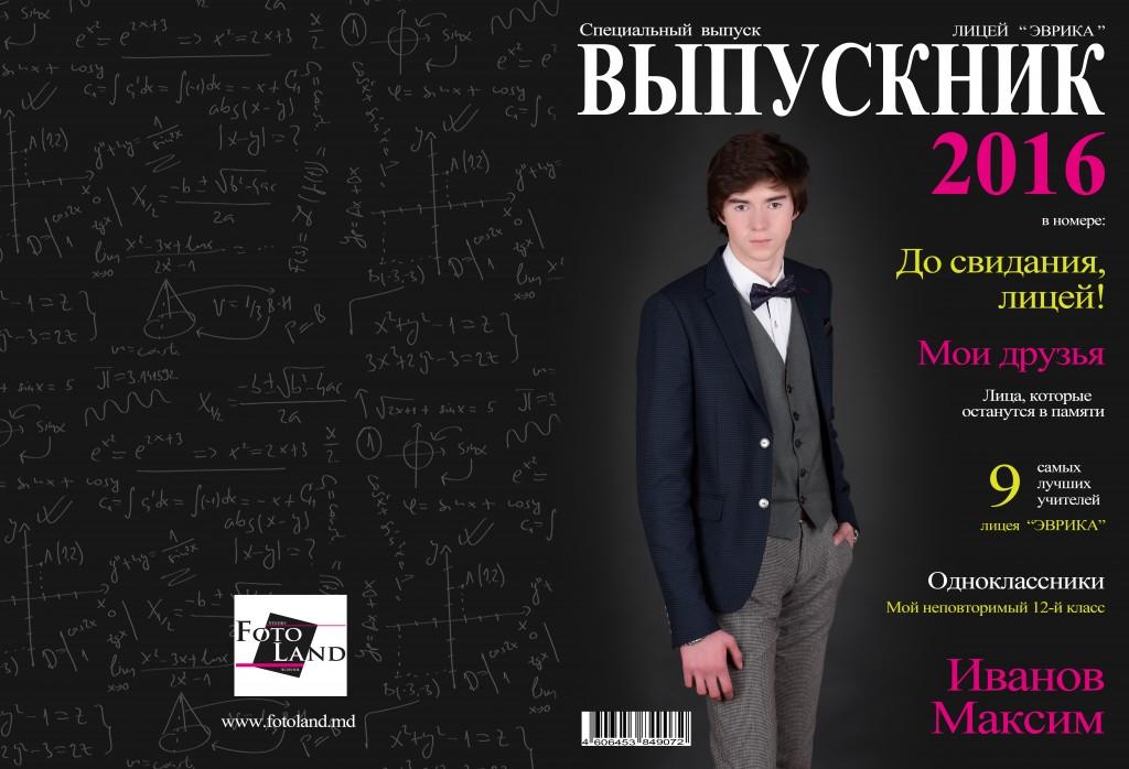 0 - й разворот (Обложка) Иванов Максим