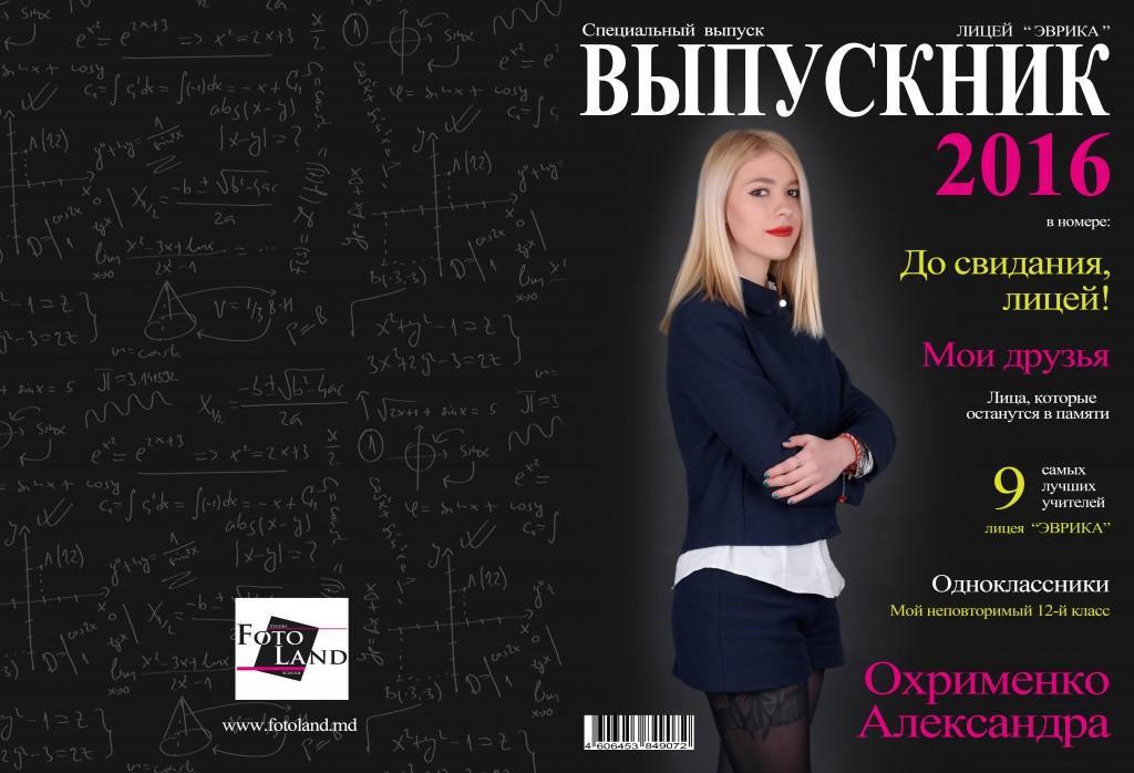 0 - й разворот (Обложка) Охрименко Александра