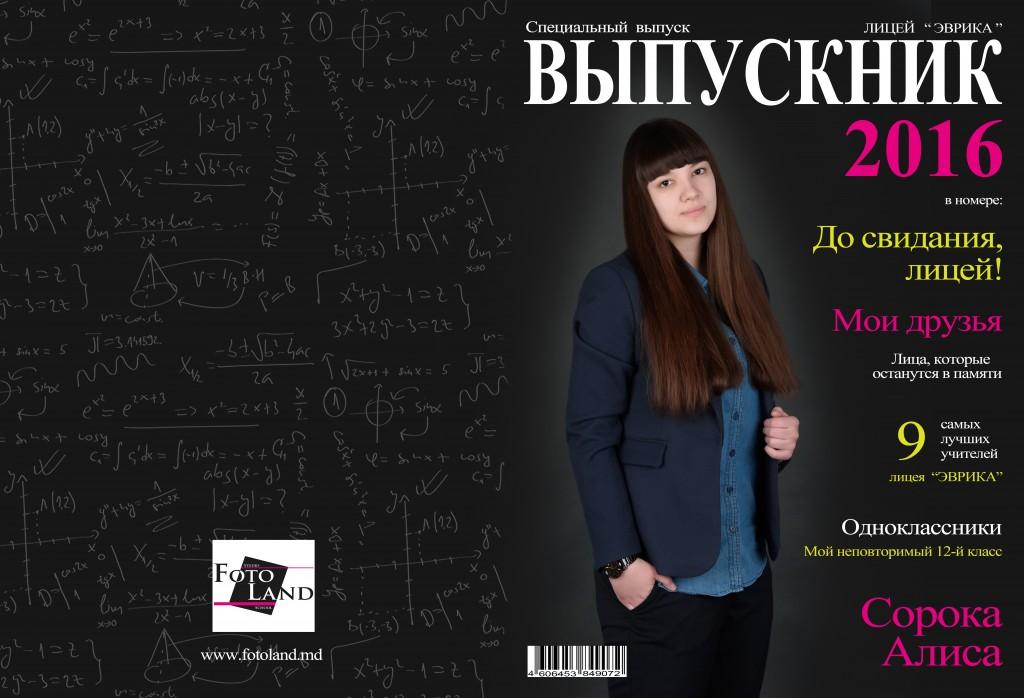 0 - й разворот (Обложка) Сорока Алиса
