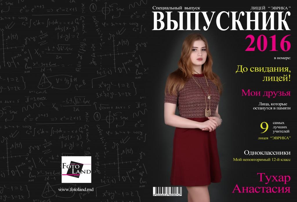 0 - й разворот (Обложка) Тухар Анастасия