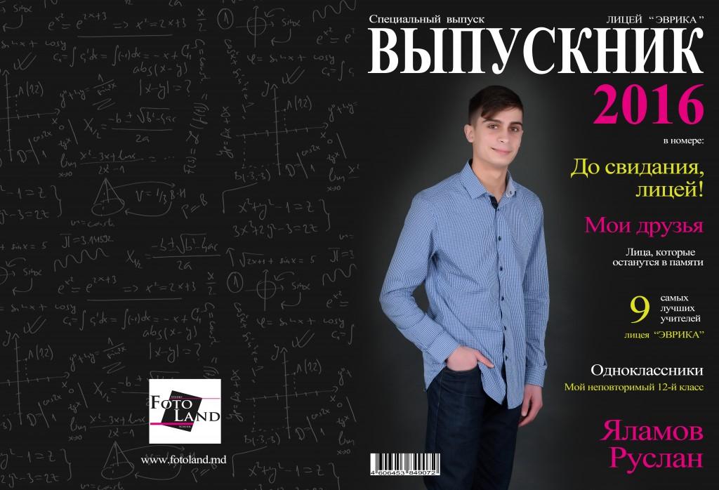 0 - й разворот (Обложка) Яламов Руслан
