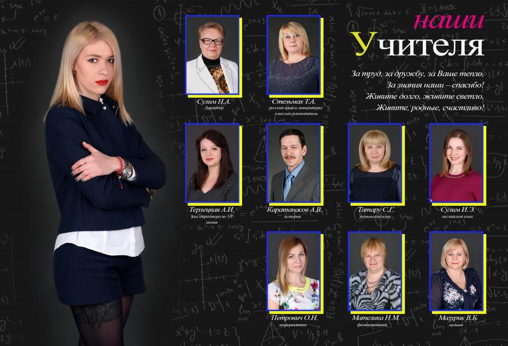 2 - й разворот (Наши Учителя) Охрименко Александра