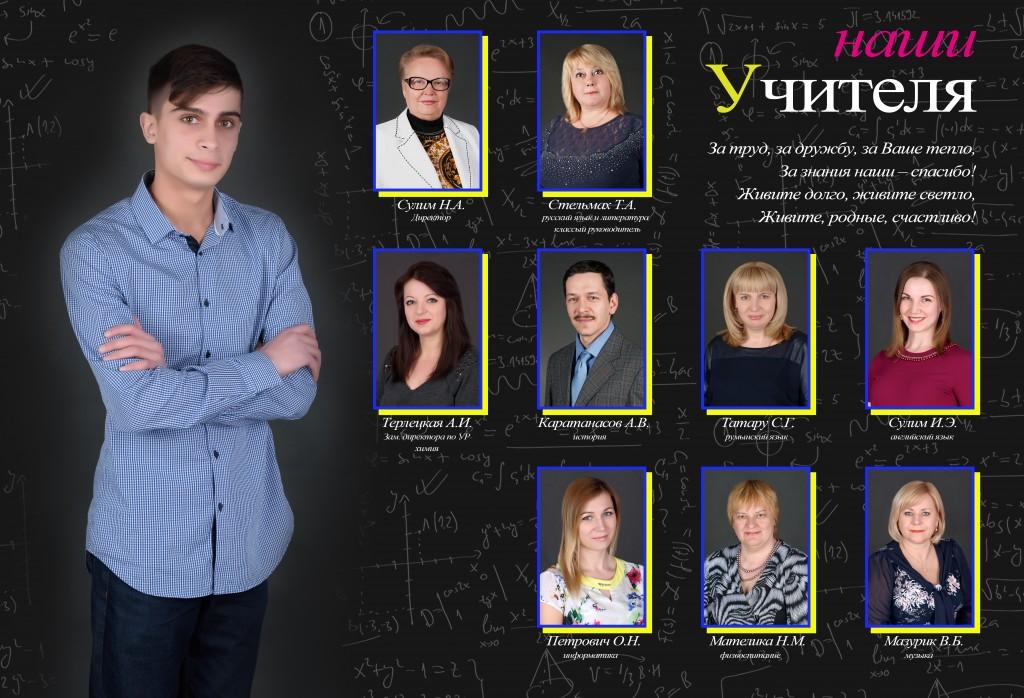 2 - й разворот (Наши Учителя) Яламов Руслан