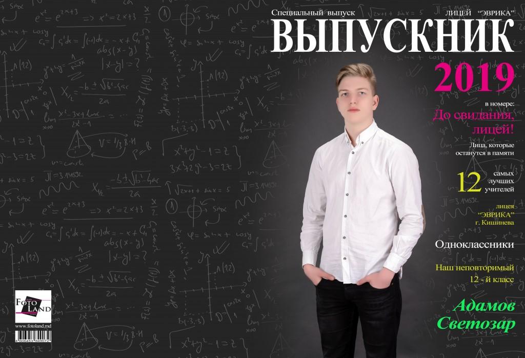 Адамов Светозар Лицей Эврика 12-й класс