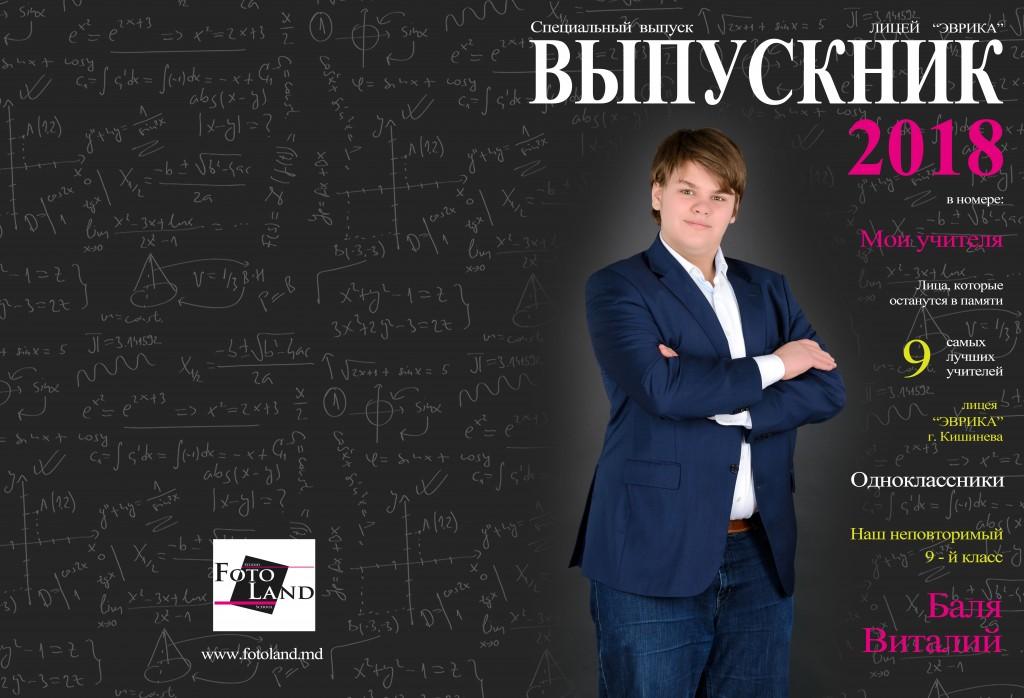 Баля Виталий Лицей Эврика 9-й класс