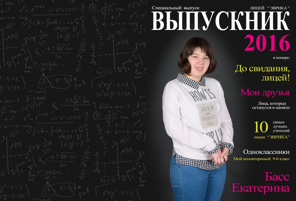 Басс Екатерина Лицей Эврика 9 - й класс