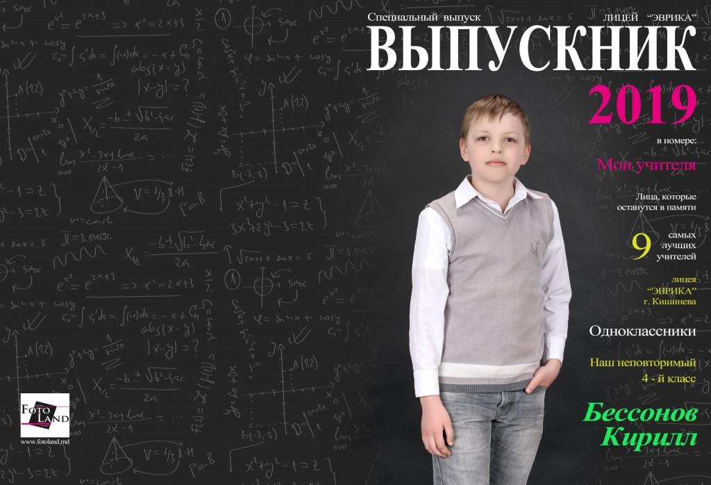 Бессонов Кирилл Лицей ''Эврика'' 4-й класс