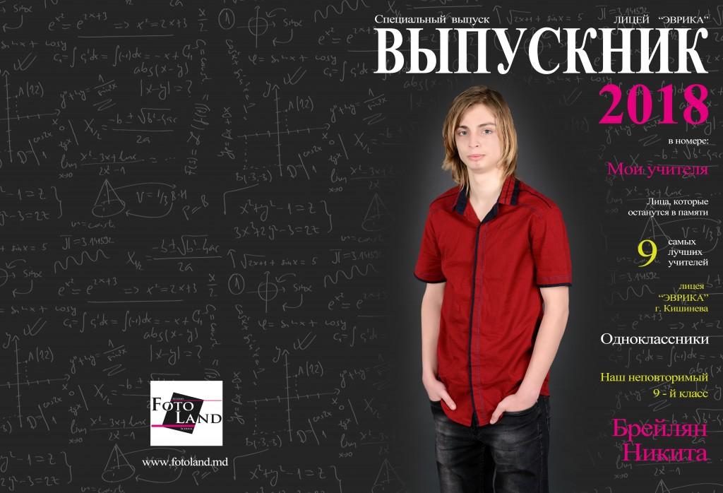 Брейлян Никита Лицей Эврика 9-й класс