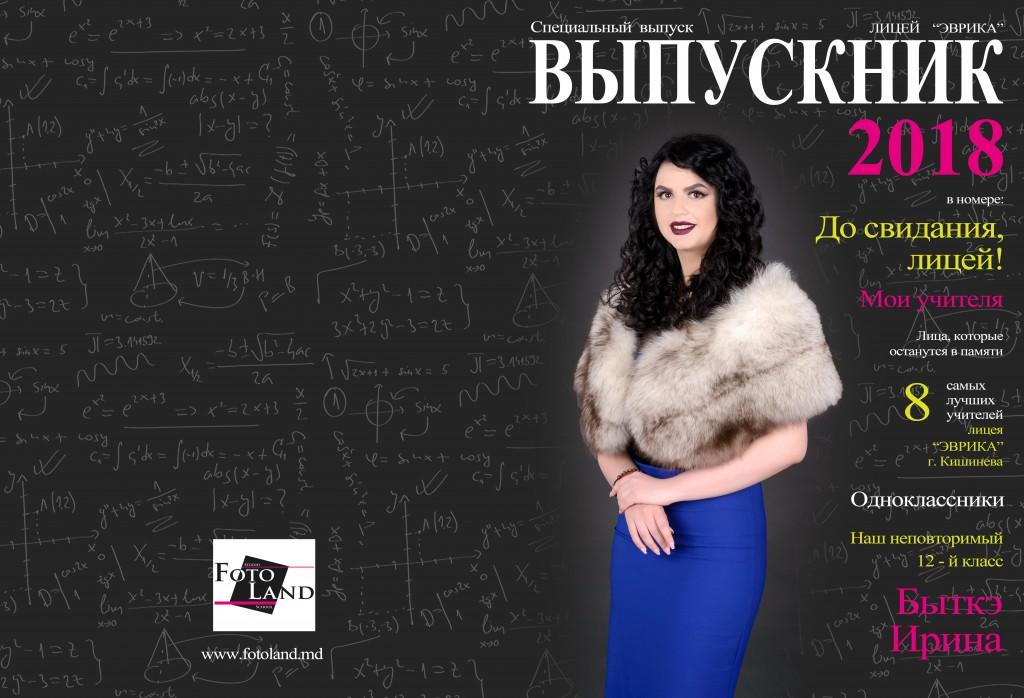 Быткэ Ирина Лицея Эврика 12-й класс