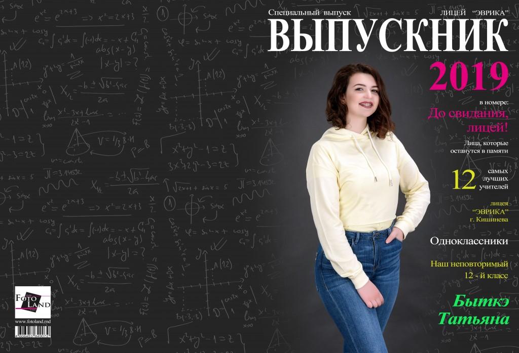 Быткэ Татьяна Лицей Эврика 12-й класс