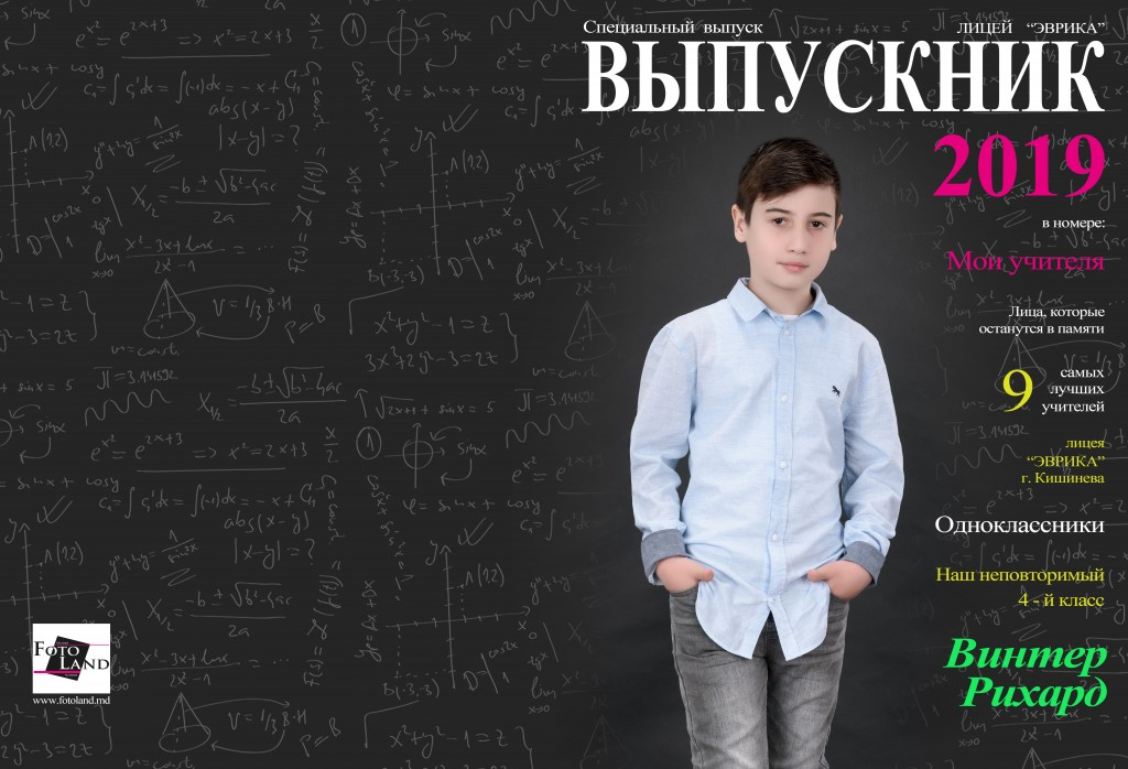 Винтер Рихард Лицей ''Эврика'' 4-й класс