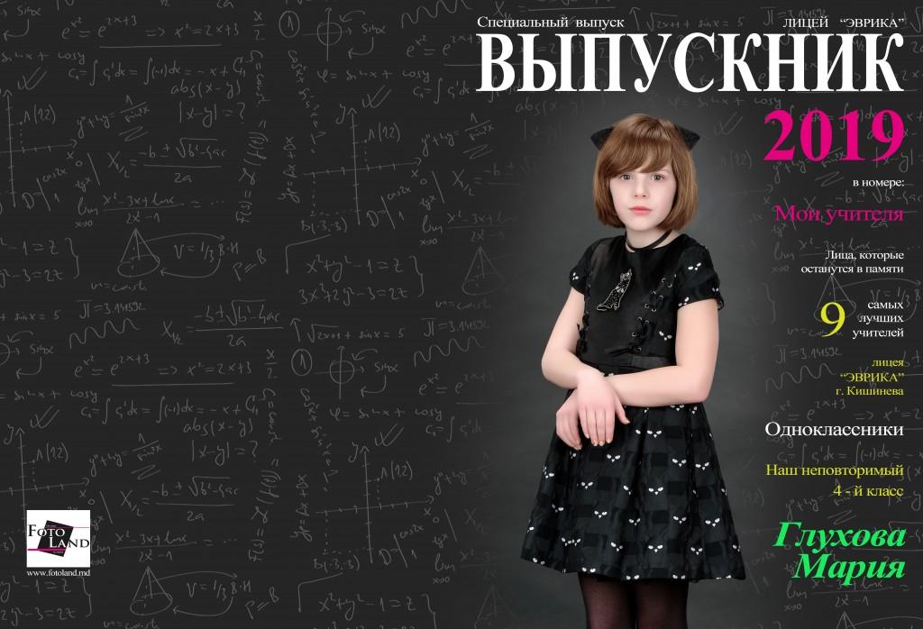 Глухова Мария Лицей ''Эврика'' 4-й класс