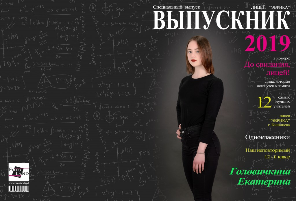 Головичкина Екатерина Лицей Эврика 12-й класс