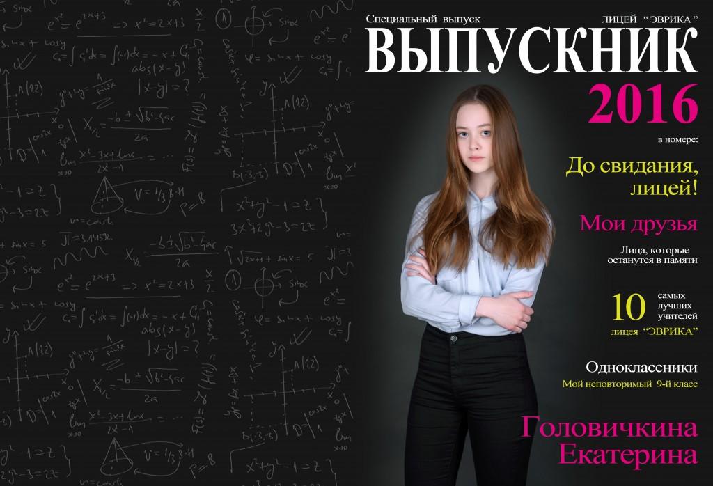 Головичкина Екатерина Лицей Эврика 9 - й класс