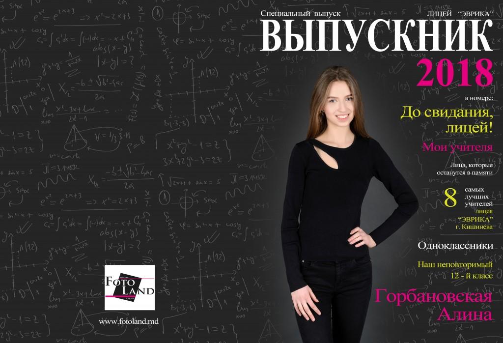 Горбановская Алина Лицея Эврика 12-й класс