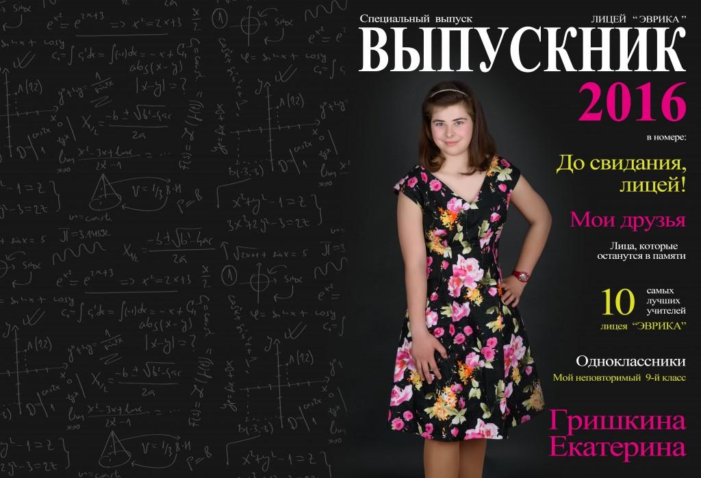 Гришкина Екатерина Лицей Эврика 9 - й класс