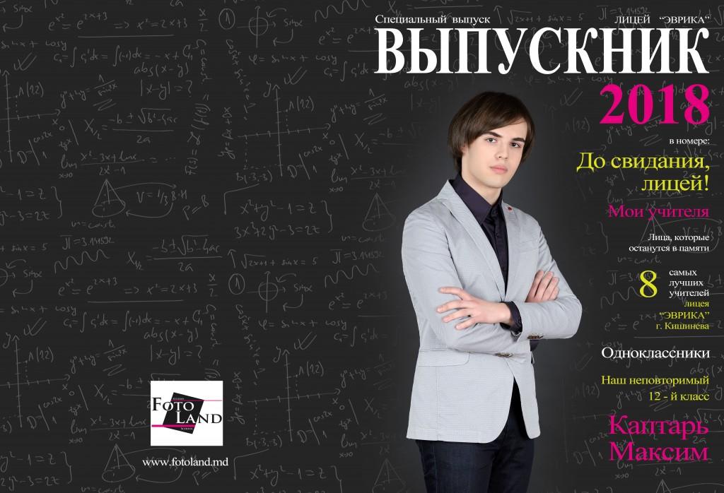 Каптарь Максим Лицея Эврика 12-й класс