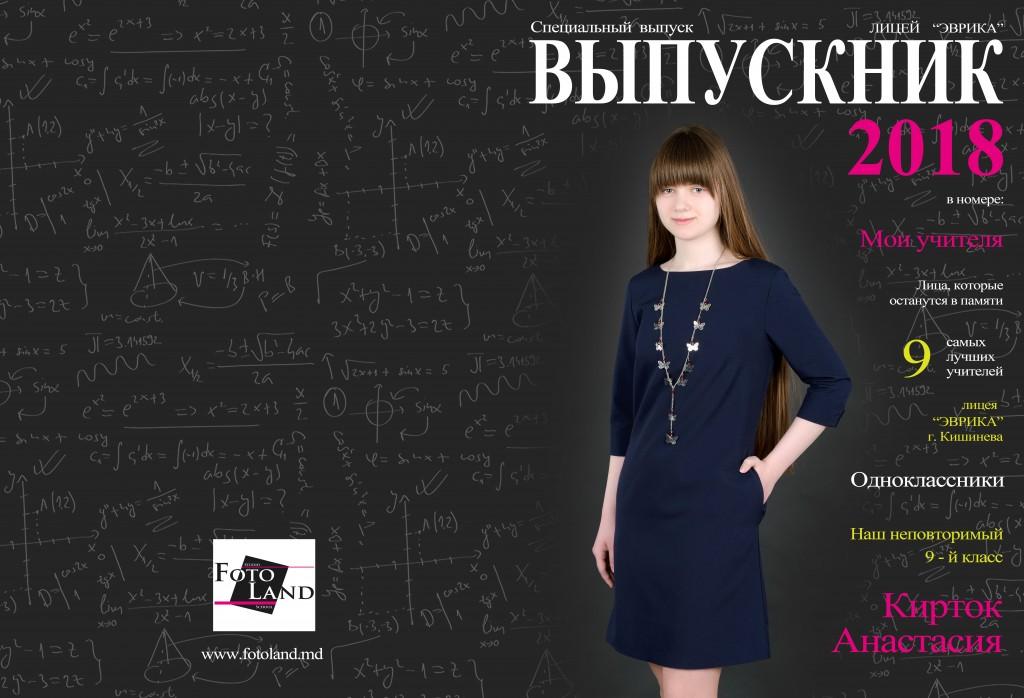Кирток Анастасия Лицей Эврика 9-й класс