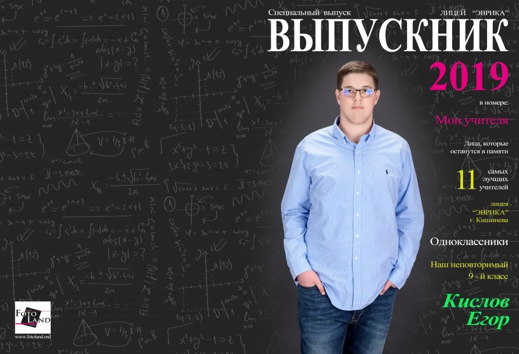Кислов Егор Лицей ''Эврика'' 9-й класс