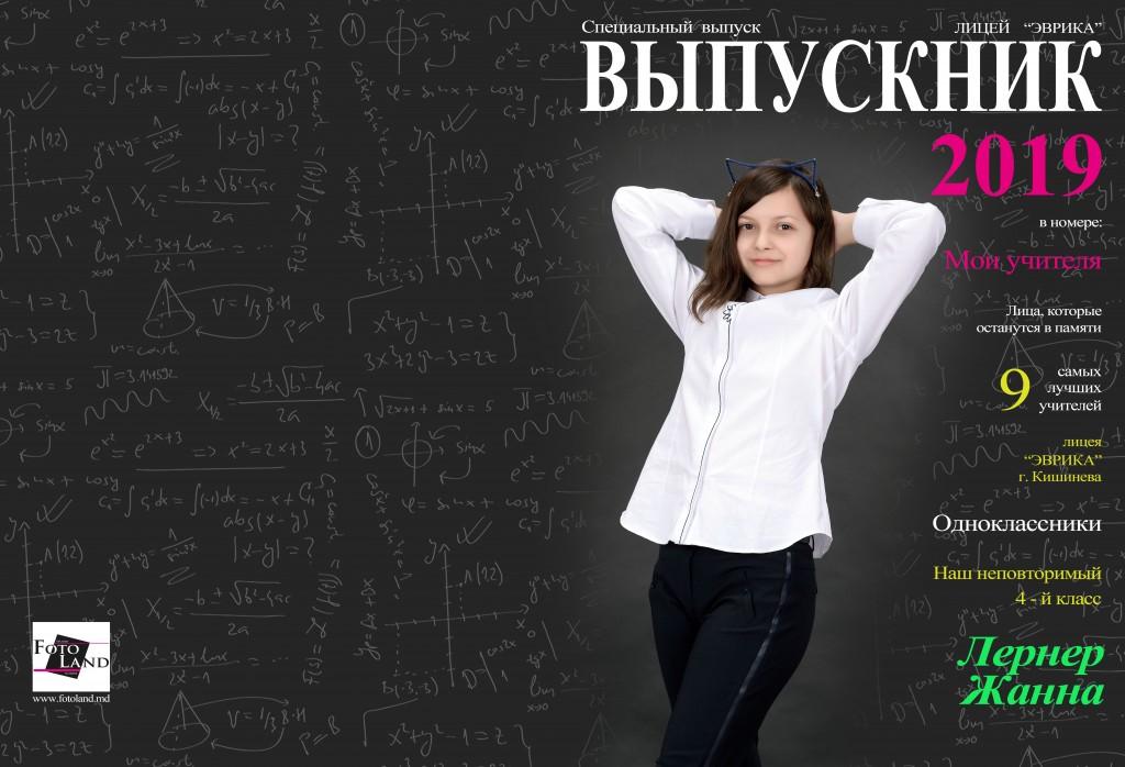 Лернер Жанна Лицей ''Эврика'' 4-й класс