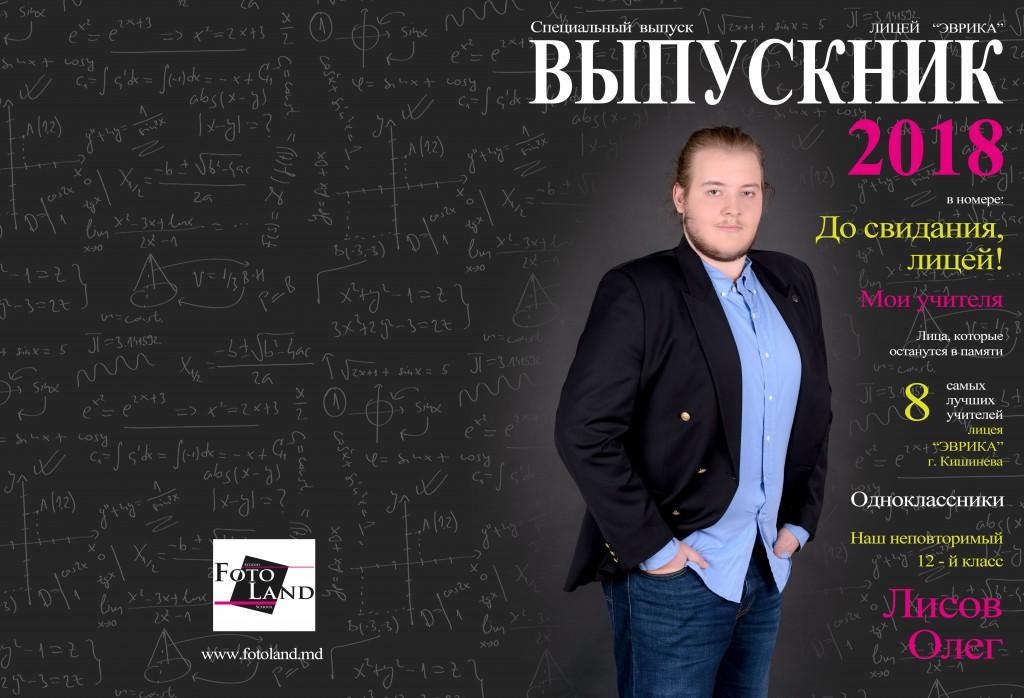 Лисов Олег Лицея Эврика 12-й класс