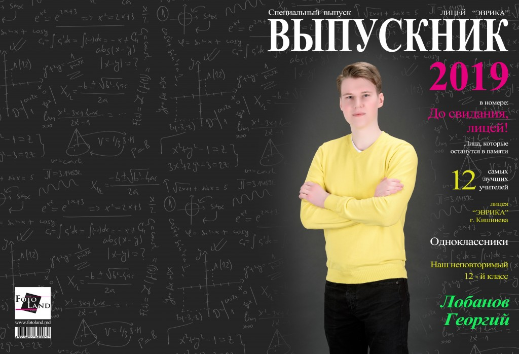 Лобанов Георгий Лицей Эврика 12-й класс