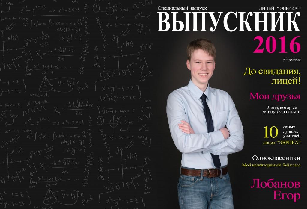 Лобанов Егор Лицей Эврика 9 - й класс