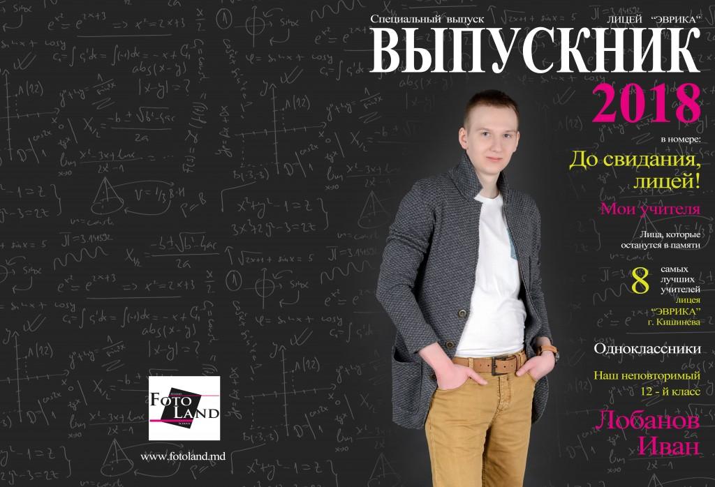 Лобанов Иван Лицея Эврика 12-й класс