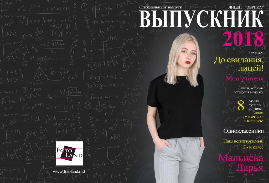 Мальцева Дарья Лицея Эврика 12-й класс