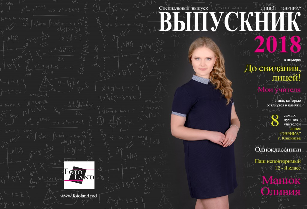 Манюк Оливия Лицея Эврика 12-й класс