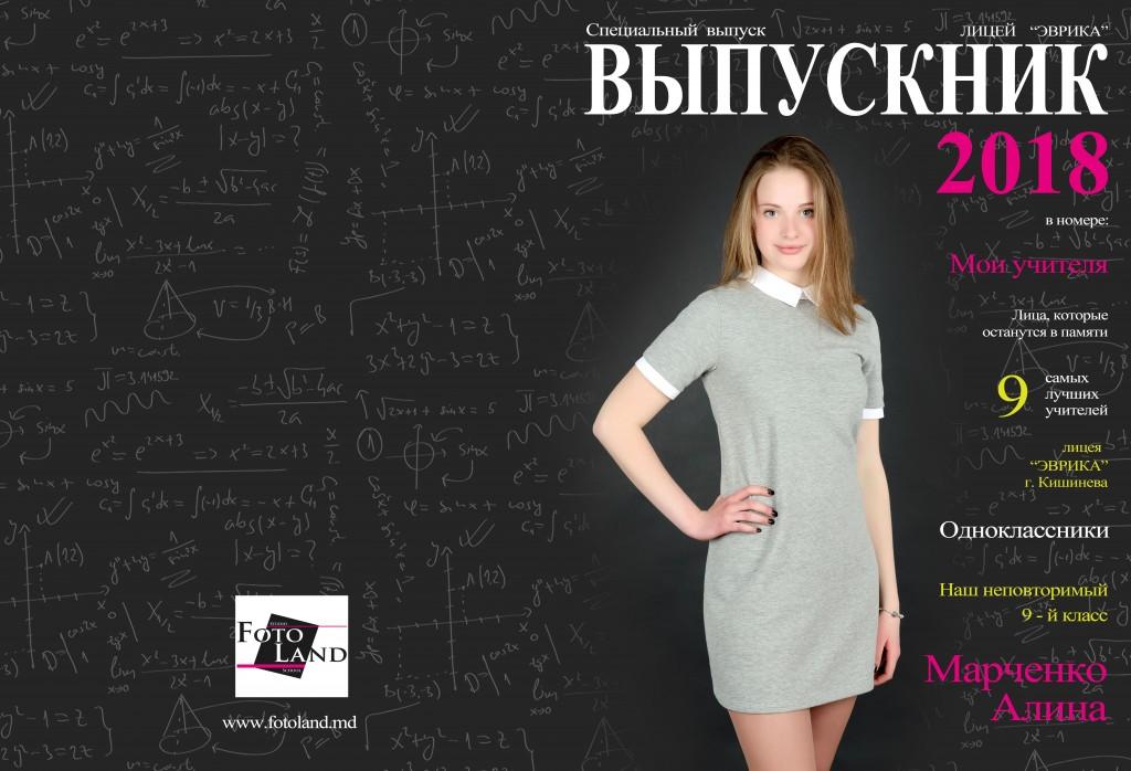 Марченко Алина Лицей Эврика 9-й класс