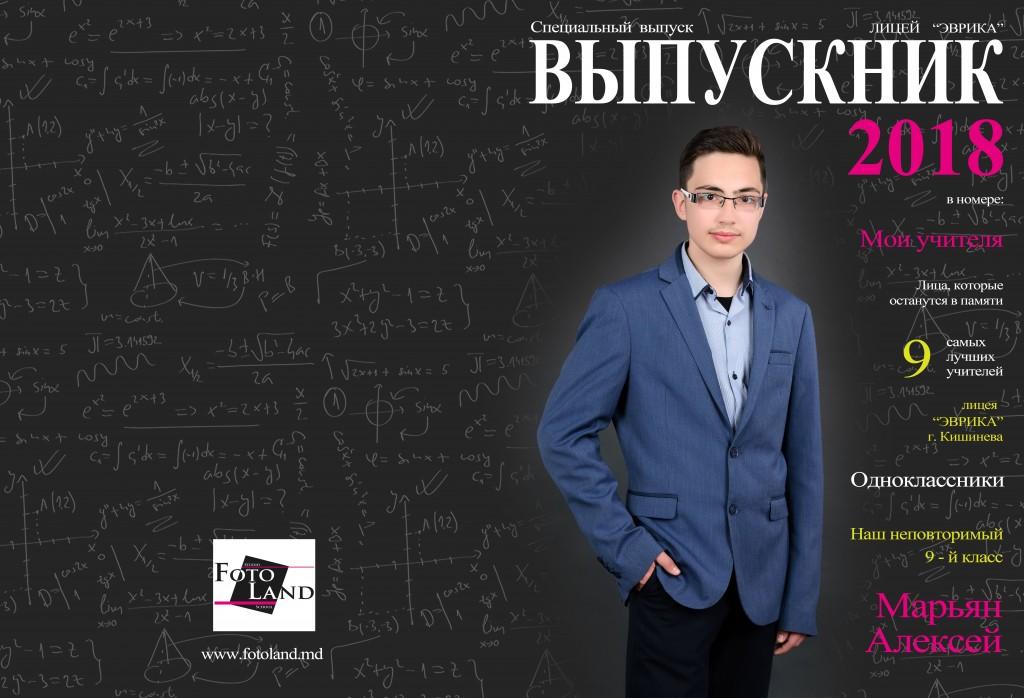 Марьян Алексей Лицей Эврика 9-й класс