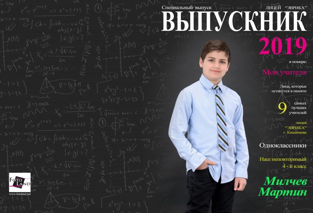Милчев Мартин Лицей ''Эврика'' 4-й класс