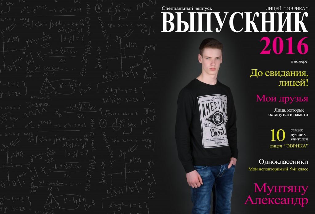 Мунтяну Александр Лицей Эврика 9 - й класс