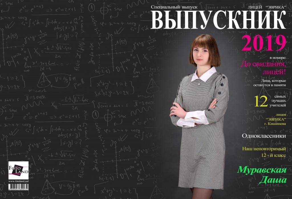 Муравская Даша Лицей Эврика 12-й класс