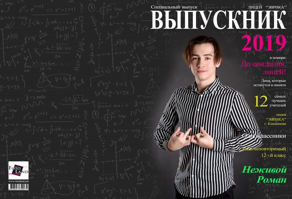 Неживой Роман Лицей Эврика 12-й класс