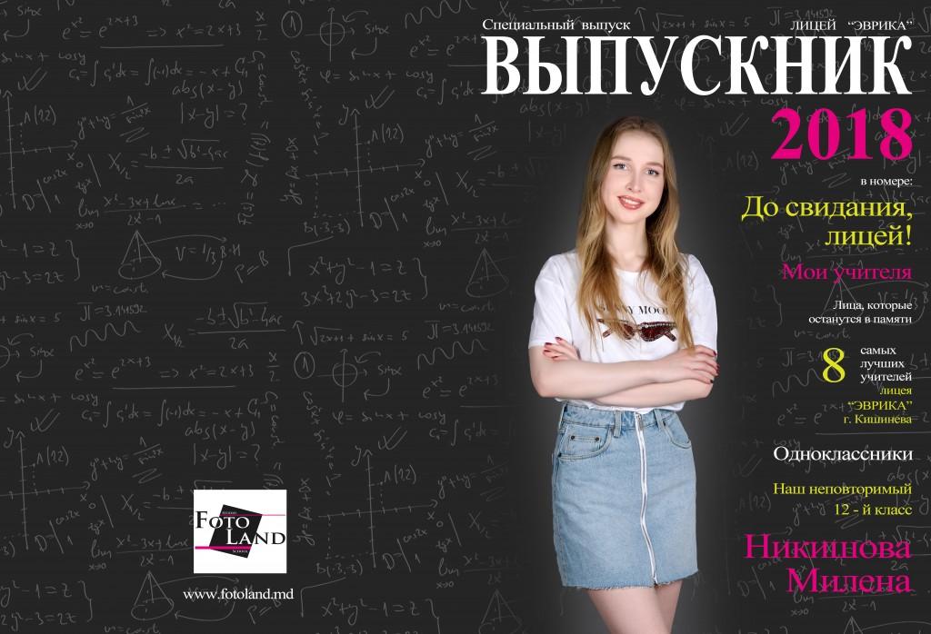 Никишова Милена Лицея Эврика 12-й класс