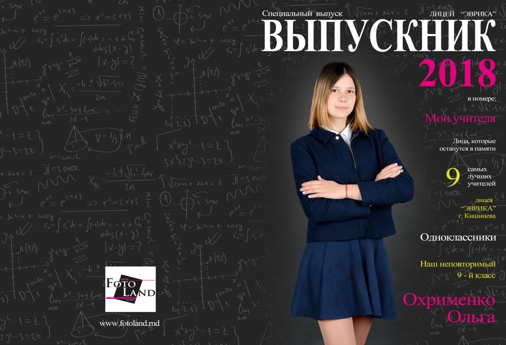 Охрименко Ольга Лицей Эврика 9-й класс