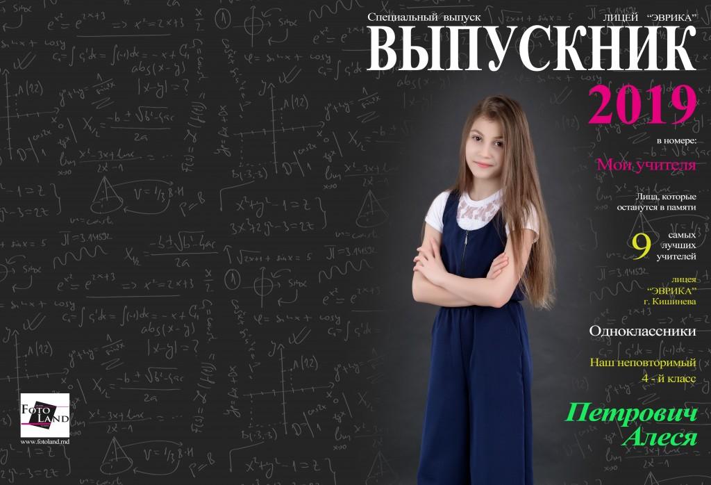 Петрович Алеся Лицей ''Эврика'' 4-й класс