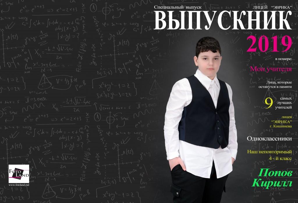 Попов Кирилл Лицей ''Эврика'' 4-й класс