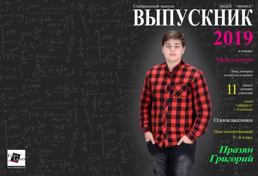 Празян Григорий Лицей ''Эврика'' 9-й класс