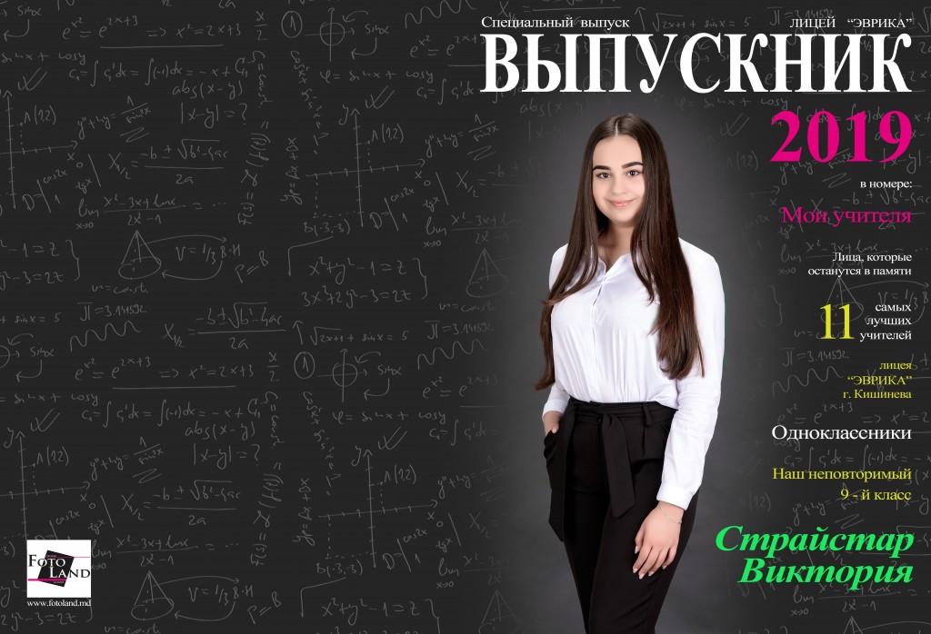 Страйстар Виктория Лицей ''Эврика'' 9-й класс