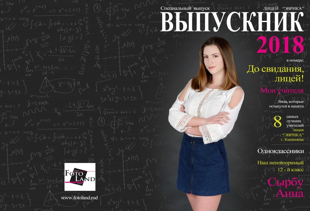 Сырбу Анна Лицея Эврика 12-й класс