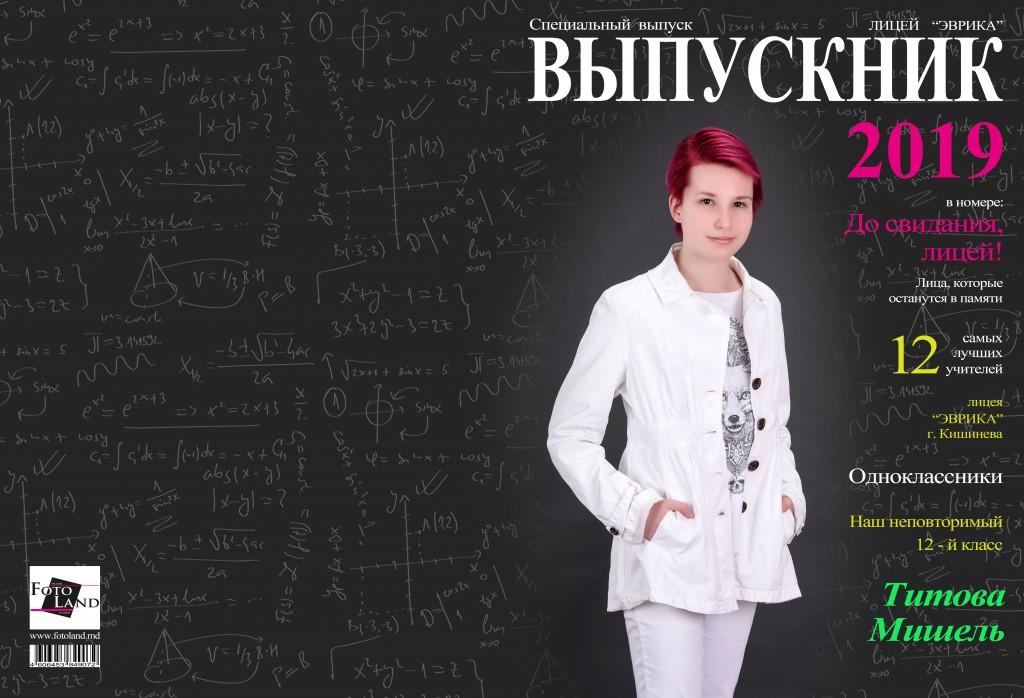 Титова Мишель Лицей Эврика 12-й класс