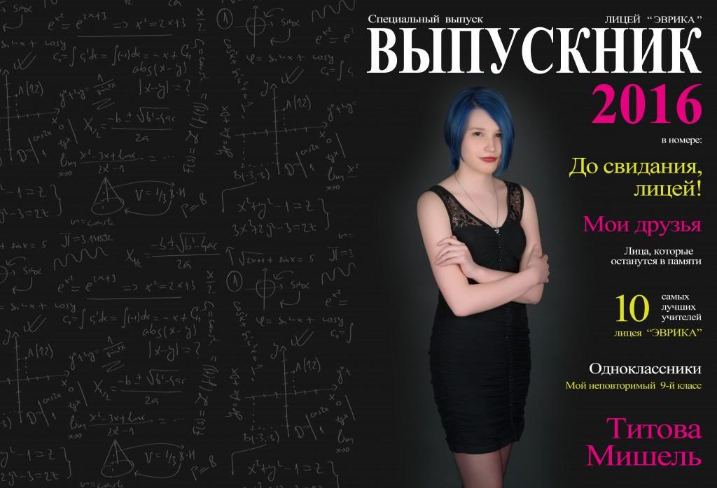 Титова Мишель Лицей Эврика 9 - й класс