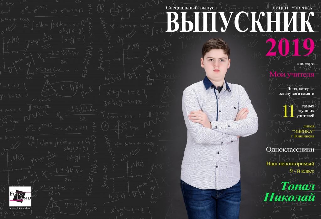 Топал Николай Лицей ''Эврика'' 9-й класс