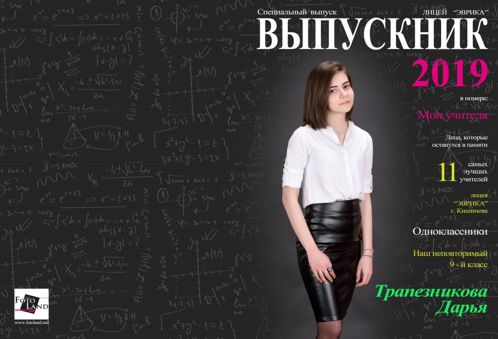 Трапезникова Дарья Лицей ''Эврика'' 9-й класс