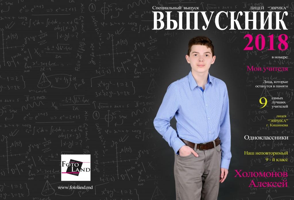 Холомонов Алексей Лицей Эврика 9-й класс
